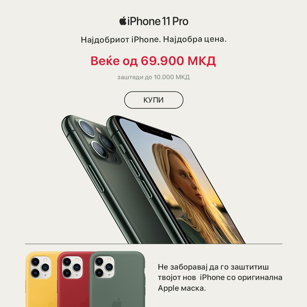 iPhone 11 Pro - Промо