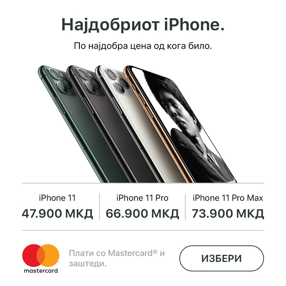 iPhone 11 - Супер промо %