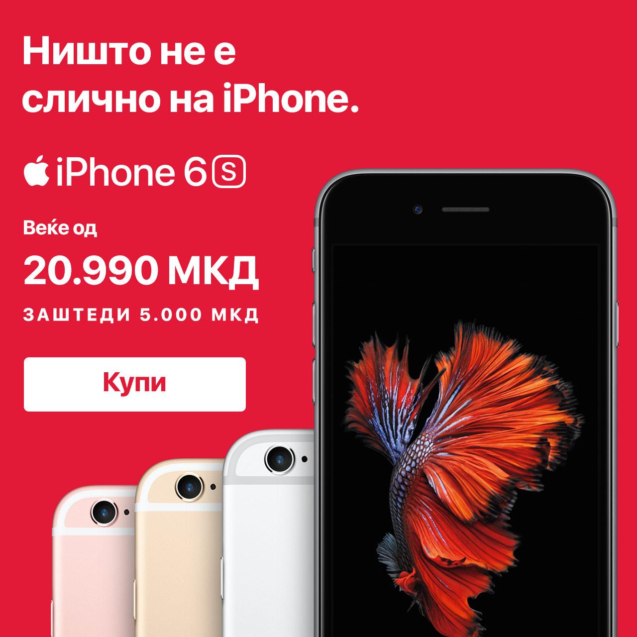 iPhone 6s - Promo