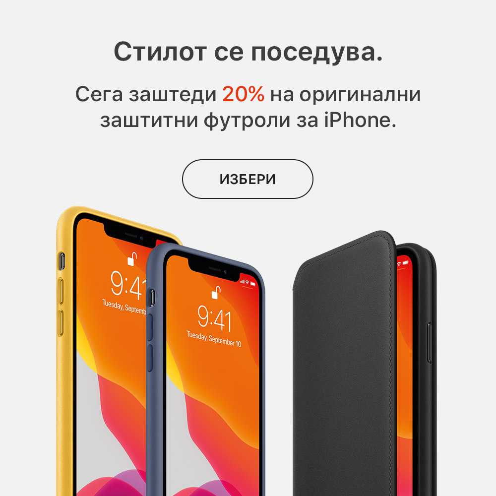 Apple Cases -20%