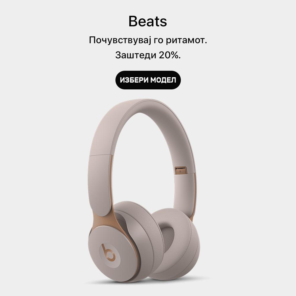 Beats -20%