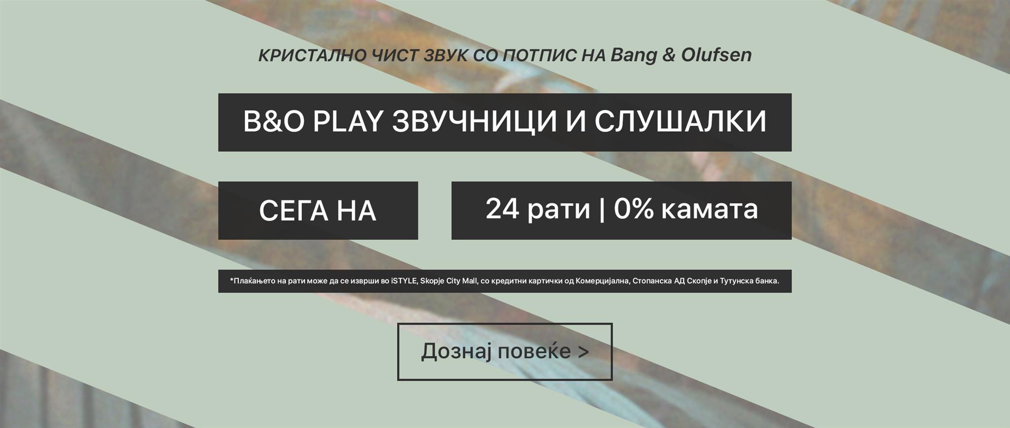 BeoPlay Моќен Звук