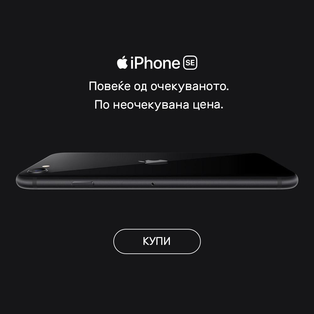Новиот iPhone SE