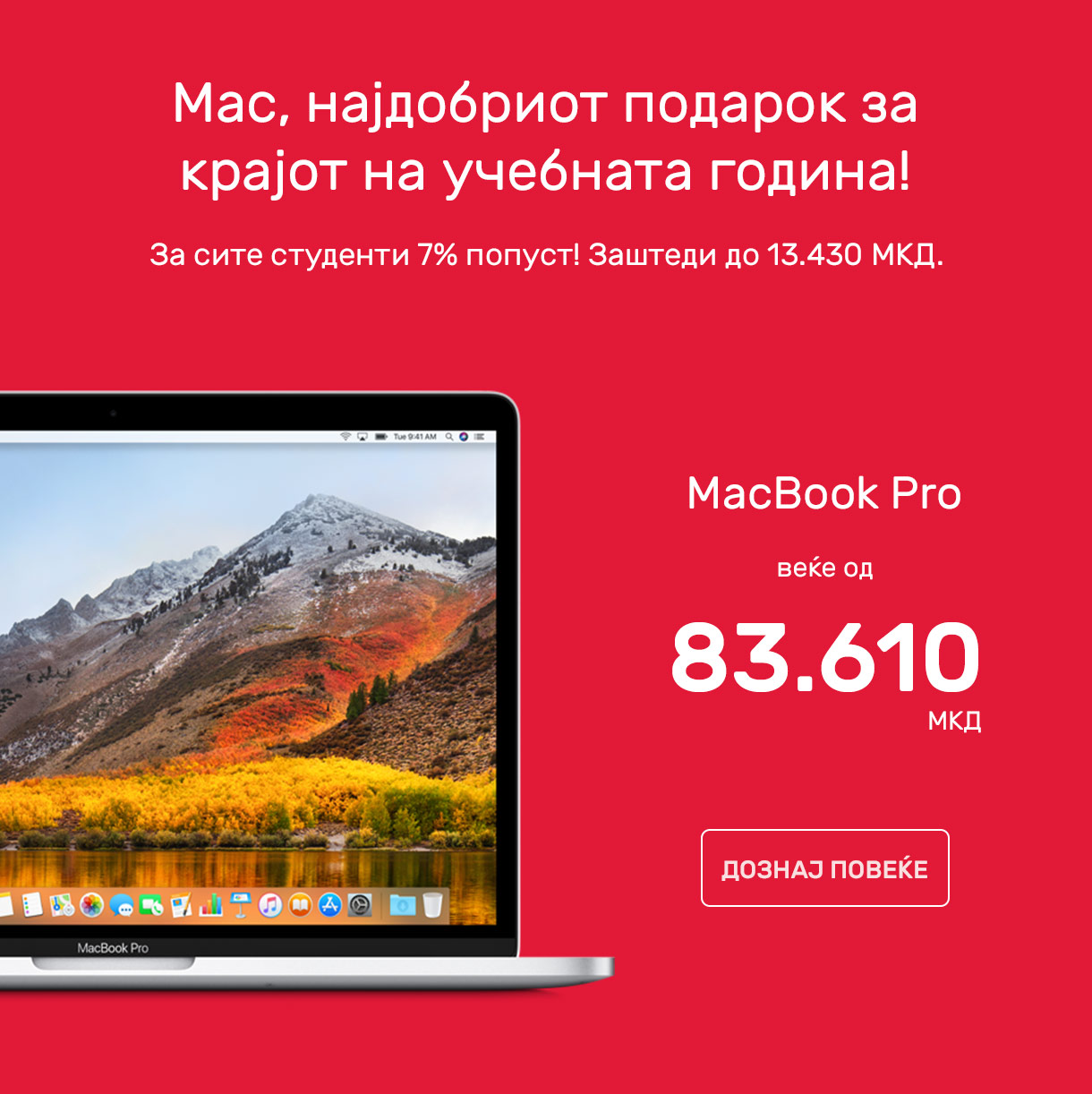 Mac, Perfect student gift